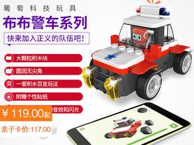 【双11专享特惠】百变布鲁积木警车,可遥控,开发右脑,锻炼灵活度