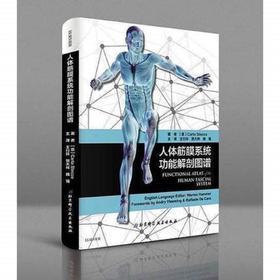 正版现货 人体筋膜系统功能解剖图谱 贺大林主译 北京科学技术出版社
