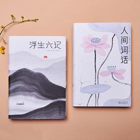 《浮生六记》+《人间词话》:中国最美文学原著珍藏版,配唯美译文