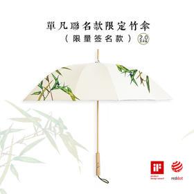 【留·竹】单凡(签名款)竹伞限量首发|留住美好的回忆