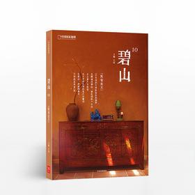 """碧山10:""""民宿主义""""(国家地理系列)"""