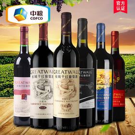 长城葡萄酒6款产区经典酒组合整箱
