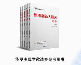 《思维创新大通关》系列图书(华罗庚数学邀请赛参考用书)