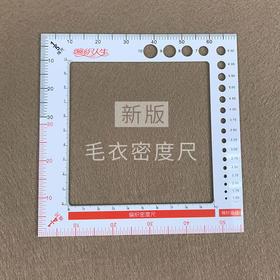 毛衣密度尺 编织人生定制 测量编织密度和针号 有视频使用方法