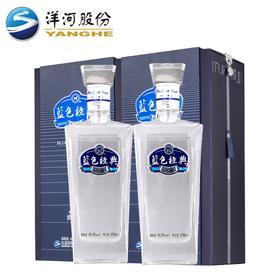 40.8度蓝色经典遥之蓝500ML*2瓶