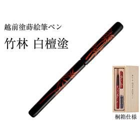 【竹林】莳绘毛笔 越前涂奈良笔
