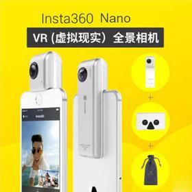 Insta360 Nano全景相机数码高清VR摄像机摄像头运动720度智能设备年会奖品礼品 官方标配无内存卡