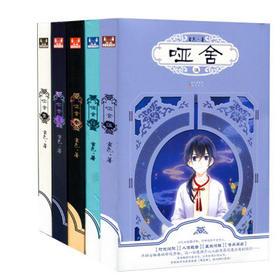 《哑舍小说》1-5册   青春文学玄幻古风小说