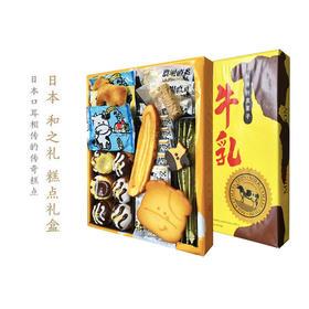 【日本 和之礼】 松泽经典牛乳糕点礼盒280g (23个装)