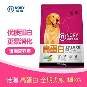 诺瑞营养师高蛋白全期犬粮1.6kg