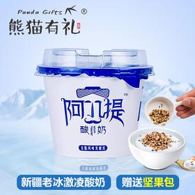 (预售,20号后发货)熊猫有礼  新疆阿九提冰激凌酸奶  送果粒包  有机奶源,冰川牧场(135g*9杯)冷链包邮