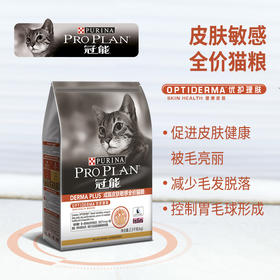 冠能成猫皮肤敏感全价猫粮2.5kg