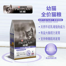 冠能幼猫全价猫粮400g