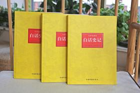"""白话史记(谦德国学文库系列,全译本,更好读的""""白话史记""""版本)"""