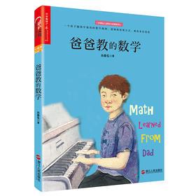 【湛庐文化】妈妈教的数学+爸爸教的数学全套共2册