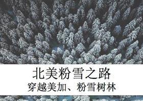 北美粉雪12天11晚9滑+2天自由行行程
