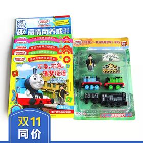 原价200元!经典儿童杂志《漫趣-托马斯和朋友》月刊,亲子共读,超值赠品!3-7岁
