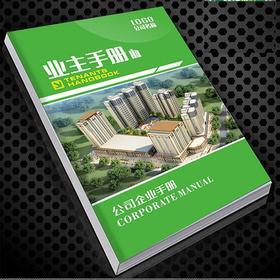 干货:《菁英物业服务手册 ----127项物业服务》