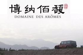 【上海】10月22日 一堂课学懂橡木桶 博纳佰馥2014年份橡木桶专题品鉴会