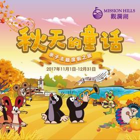 【秋天的童话】亲子主题度假套餐(2成人+1儿童)