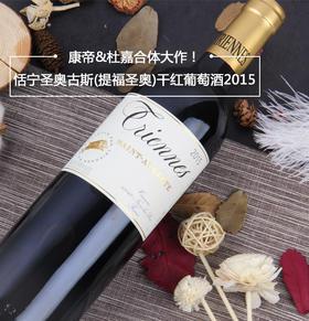 康帝&杜嘉合体大作!恬宁圣奥古斯(提福圣奥)干红葡萄酒2015
