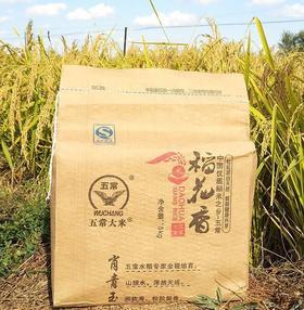 【肖青玉-五常大米 稻花香2号新米】5KG家庭装【原产地直发】