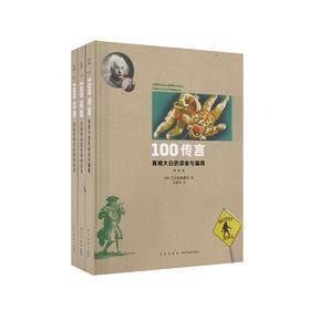 美国《大众科学》100系列(全三册,畅销科学读物的精华版) 科学读库系列