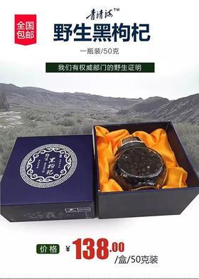 青海日报推荐——正宗青海野生特级黑枸杞【原产地直发】