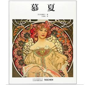慕夏中文艺术作品集