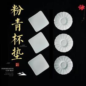 永利汇 粉青瓷杯垫子功夫茶杯托陶瓷器日式创意茶道茶具零配件