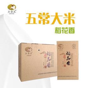 【肖青玉-五常大米 稻花香2号新米】5KG礼盒装【原产地直发】