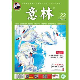 意林 2017年第22期(十一月下)本期意中明星 李易峰 课外阅读励志杂志 打造中国人真实贴心的心灵读本