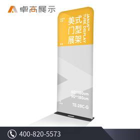 卓高展示快幕秀 美式90x180铝合金门型展架弯管海报架配铁板底座