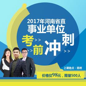 2017年河南省直事业单位考前冲刺