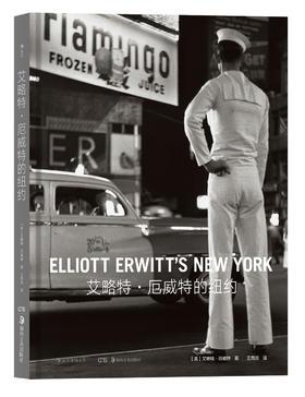 """艾略特•厄威特的纽约(继布列松之后的马格南图片社核心人物、纪实摄影大师献给纽约的黑白赞歌,构成平常生活的""""非决定性瞬间"""")"""