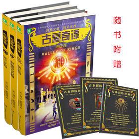 意林 古墓奇谭1-3 共3本套装 死亡之书+护身符守卫者+帝王谷 随书附赠 古墓探险秘籍各一卷 神秘探险 科学悬疑