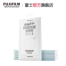 Fujifilm/富士HYDRO AG华为Mate9抗菌手机膜 华为手机贴膜全屏保护膜