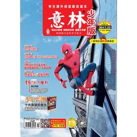 意林少年版 2017年第22期(十一月下 半月刊)本期明星星镜头 陈晓 虐 才是进步的时刻 少儿书籍 杂志期刊
