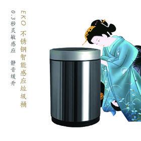 EKO 不锈钢智能感应垃圾桶 02103300