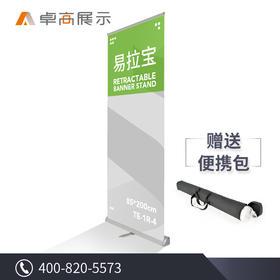卓高展示 85x200铝合金易拉宝X展架广告海报架展示架江浙沪包邮