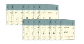大家小书:历史类套装(共16册)