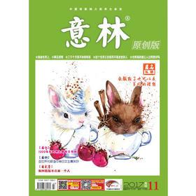 意林原创版 2017年11月 励志的心灵鸡汤 实用的学习指南