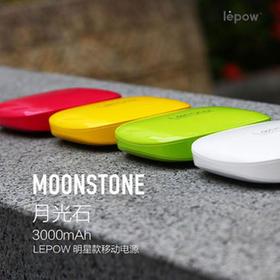 epow乐泡超薄移动电源聚合物月光石3000毫安迷你充电宝通用正品