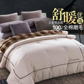 康尔馨酒店被子冬被棉被芯全棉双人春秋被1.5米单人冬季加厚保暖