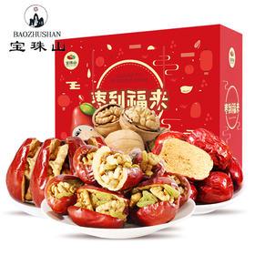 【宝珠山 枣到福来礼盒2000g】红枣夹核桃仁 实惠零食 整箱 混装