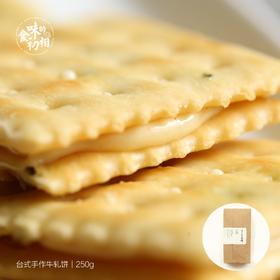 【有赞拼团】食味的初相 好吃的手工牛轧饼 工作间隙,配着茶吃,放松点儿吧 约250g