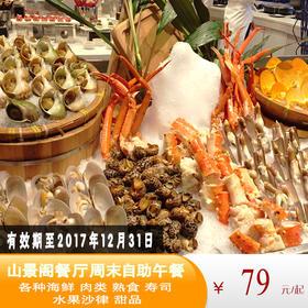 深圳观澜湖度假酒店自助午餐