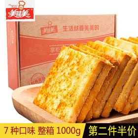 烤馍片零食馒头片早餐食品 孜然烧烤麻辣香葱混合口味1000g一大箱