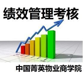 DZ-508  高端物业公司绩效考核资料合集.rar