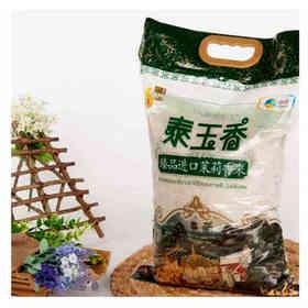 中粮福临门泰米泰玉香臻品进口茉莉香米10斤新米中粮出品特产大米